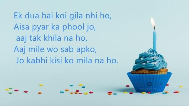 Happy Birthday Cake HD Pics Images with Shayari Sayings for Kids