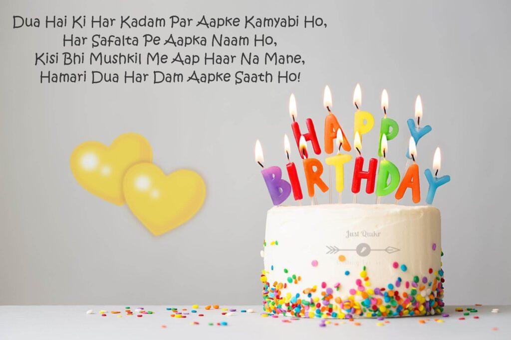 Happy Birthday Cake HD Pics Images with Shayari Sayings for Ladies