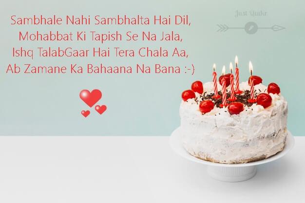 Happy Birthday Cake HD Pics Images with Shayari Sayings for Prince