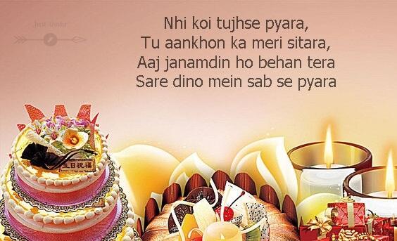 Happy Birthday Cake HD Pics Images with Shayari Sayings for Sister