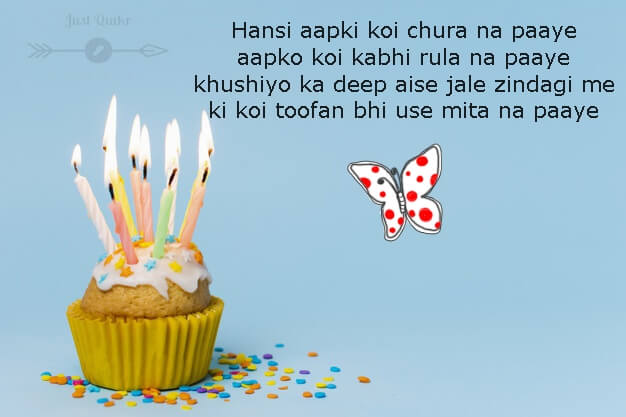 Happy Birthday Cake HD Pics Images with Shayari Sayings for Son-In-Law