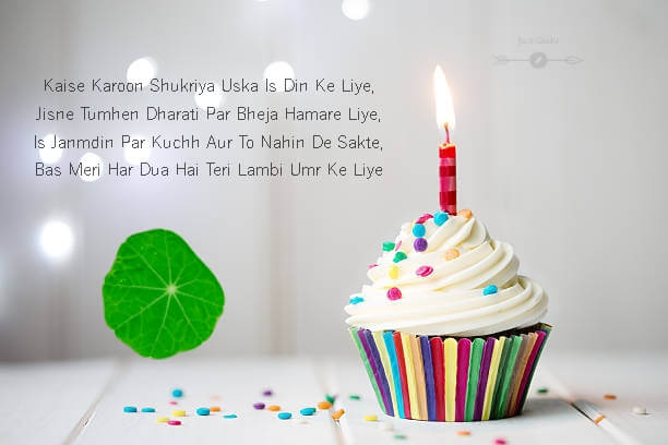 Happy Birthday Cake HD Pics Images with Shayari Sayings for Uncle
