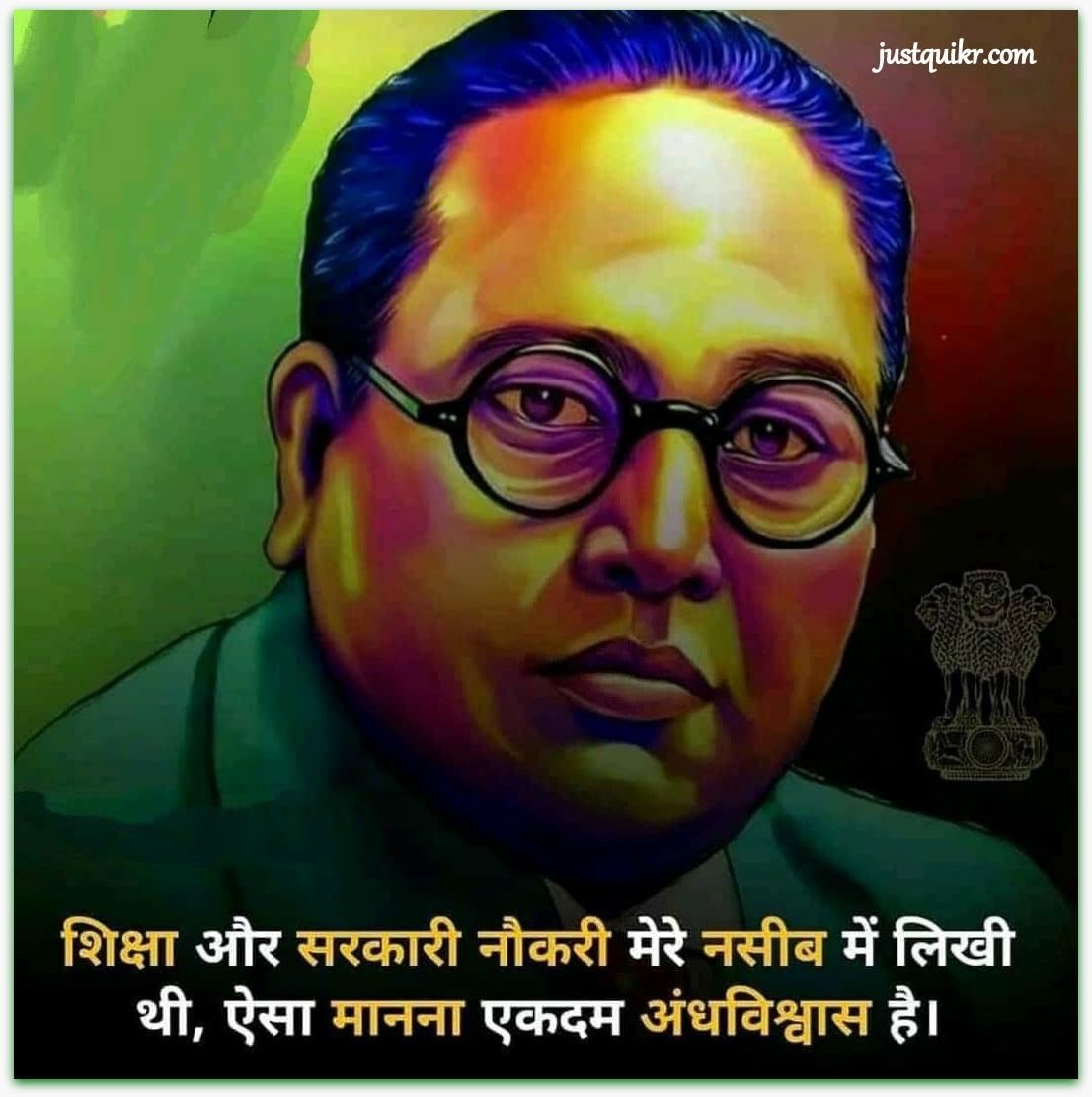Dr. B R Ambedkar Mahaparinirvan Diwas