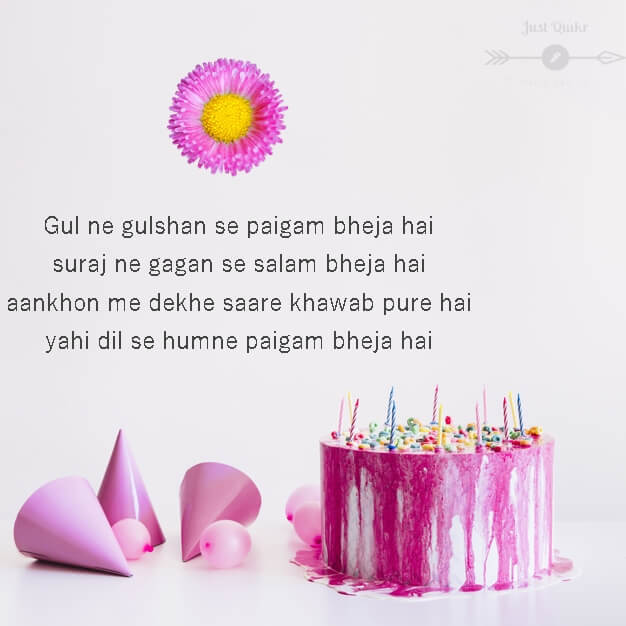 Happy Birthday Cake HD Pics Images with Shayari Sayings for Bhabhi