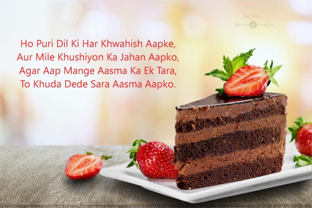 Happy Birthday Cake HD Pics Images with Shayari Sayings for Boss
