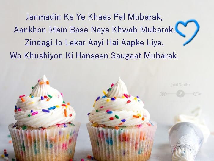 Happy Birthday Cake HD Pics Images with Shayari Sayings for Child in Hindi