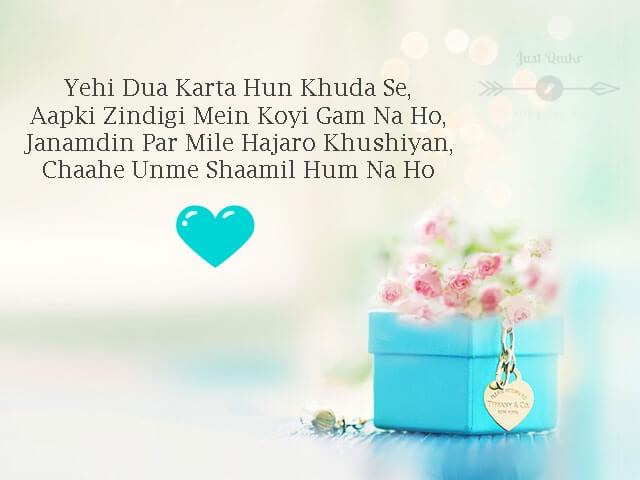 Happy Birthday Cake HD Pics Images with Shayari Sayings for Crush