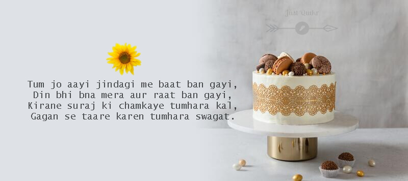 Happy Birthday Cake HD Pics Images with Shayari Sayings for Daughter