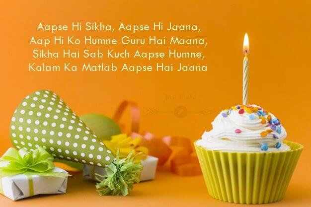 Happy Birthday Cake HD Pics Images with Shayari Sayings for English Teacher