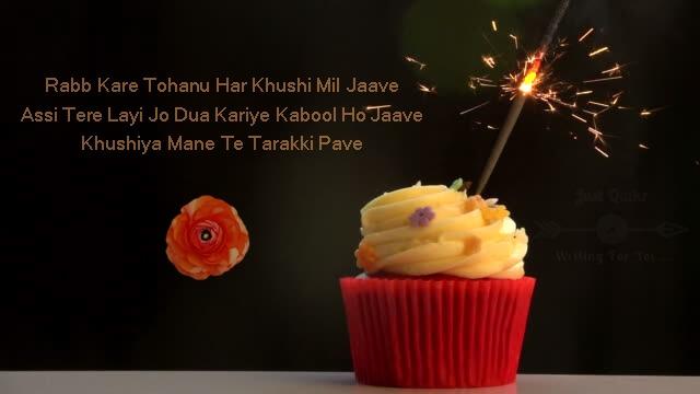 Happy Birthday Cake HD Pics Images with Shayari Sayings for Jiju in Punjabi