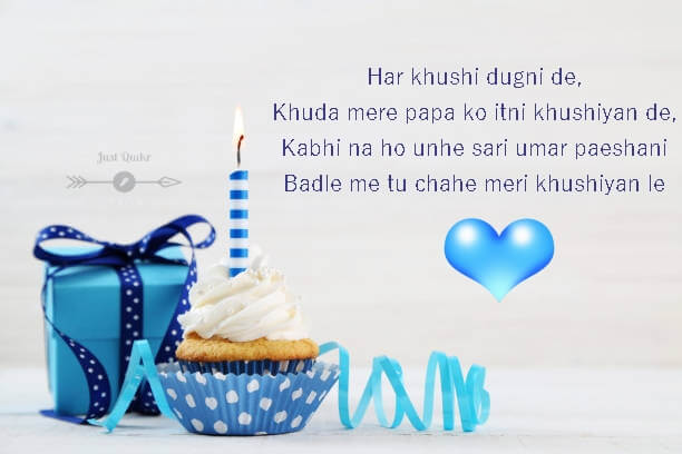 Happy Birthday Cake HD Pics Images with Shayari Sayings for Father