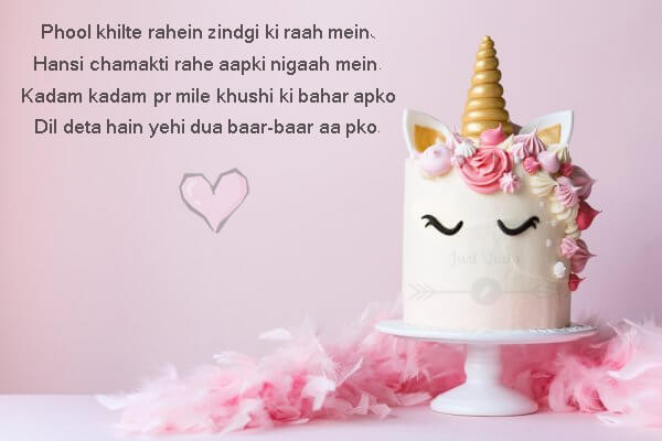 Happy Birthday Cake HD Pics Images with Shayari Sayings for Friend