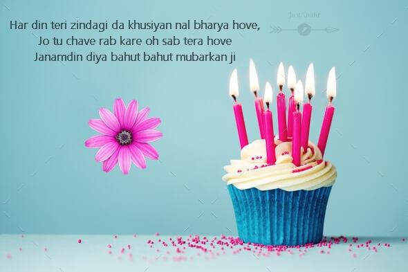 Happy Birthday Cake HD Pics Images with Shayari Sayings for Friend in Punjabi
