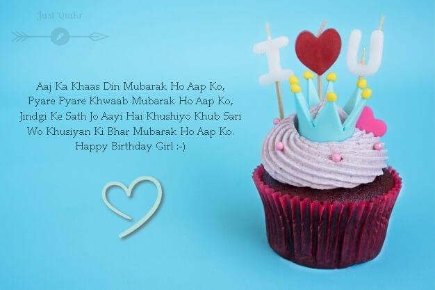 Happy Birthday Cake HD Pics Images with Shayari Sayings for Girl