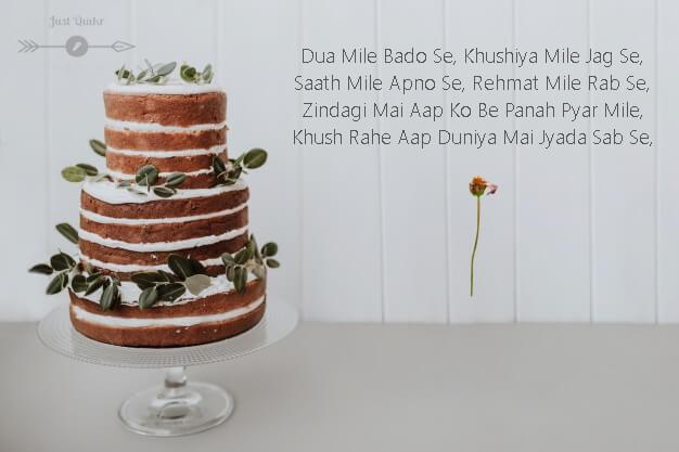 Happy Birthday Cake HD Pics Images with Shayari Sayings for Granddaughter