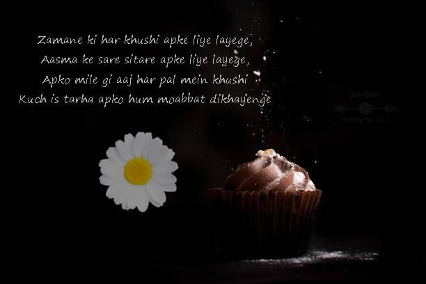 Happy Birthday Cake HD Pics Images with Shayari Sayings for Husband