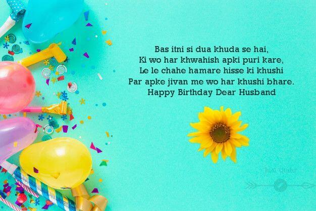 Happy Birthday Cake HD Pics Images with Shayari Sayings for Husband in Hindi