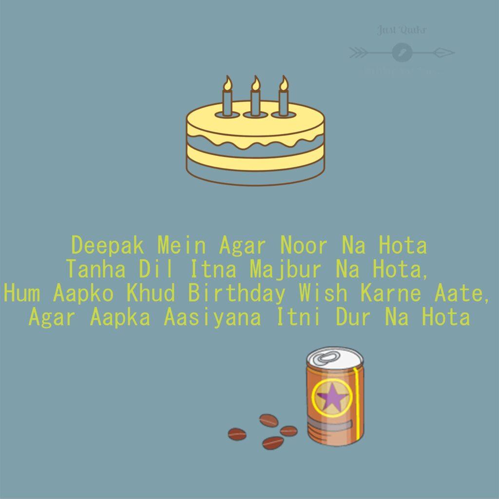 Happy Birthday Cake HD Pics Images with Shayari Sayings for Jaan