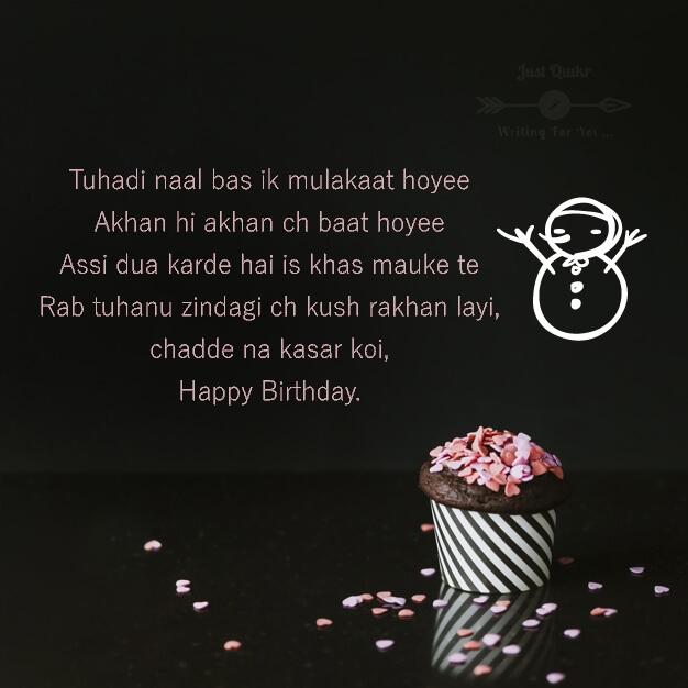 Happy Birthday Cake HD Pics Images with Shayari Sayings for Jiju in PunjabiHappy Birthday Cake HD Pics Images with Shayari Sayings for Jiju in Punjabi