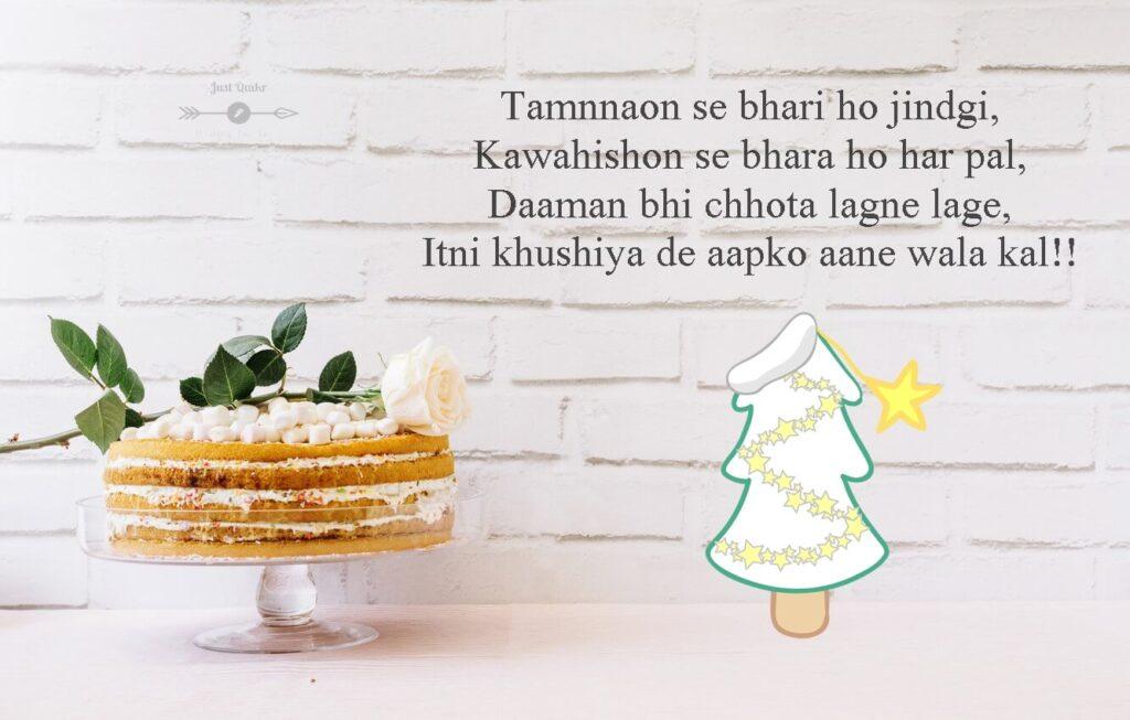 Happy Birthday Cake HD Pics Images with Shayari Sayings for Whatsapp