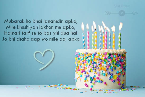 Happy Birthday Cake HD Pics Images with Shayari Sayings for Younger Brother