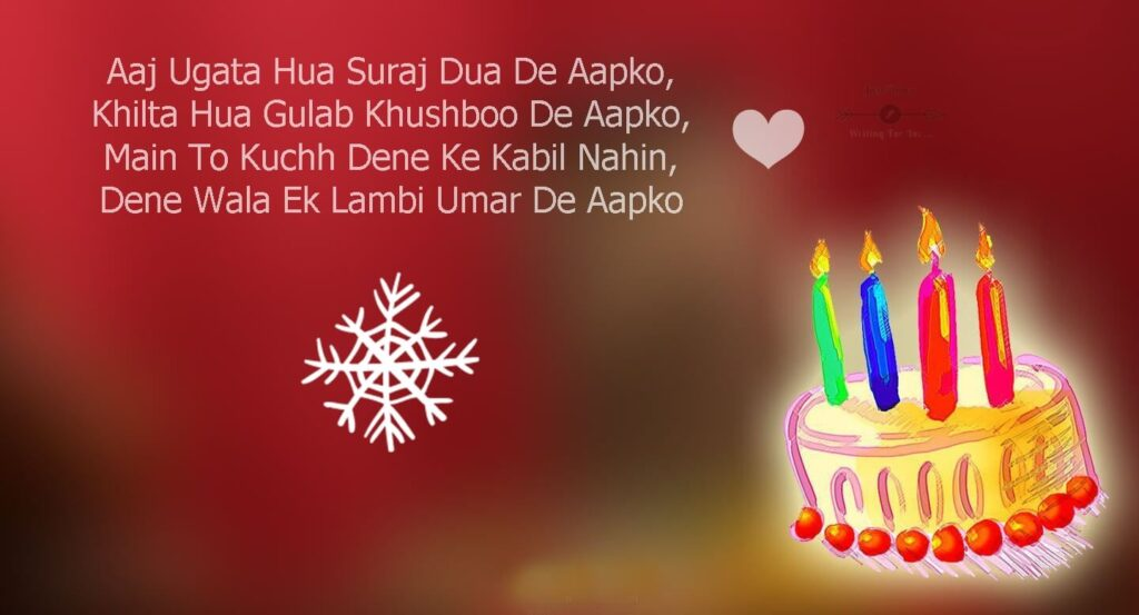 Happy Birthday Cake HD Pics Images with Shayari Sayings for Younger Sister