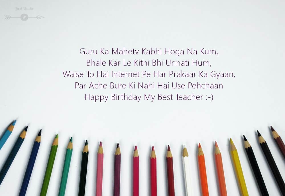 Happy Birthday Cake HD Pics Image with Shayari Sayings for Best Teacher