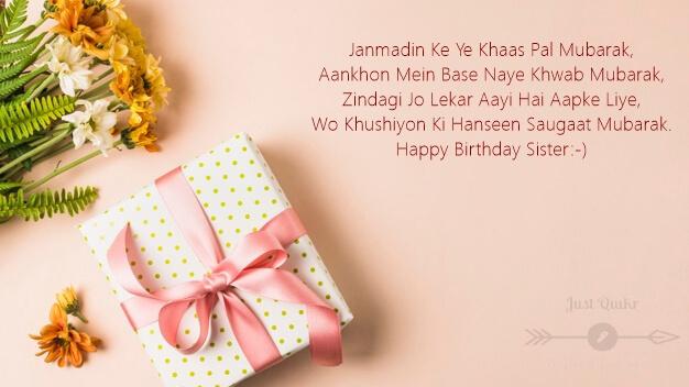 Happy Birthday Cake HD Pics Image with Shayari Sayings for Sister in Hindi