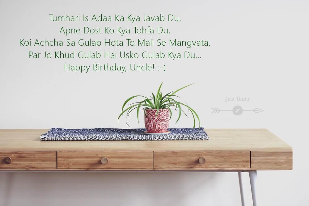 Happy Birthday Cake HD Pics Image with Shayari Sayings for Uncle in Hindi