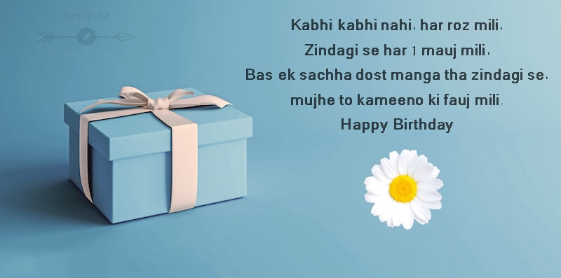 Happy Birthday Cake HD Pics Images with Shayari Sayings for Kamina Dost and Friend