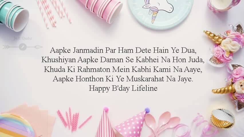 Happy Birthday Cake HD Pics Images with Shayari Sayings for Lifeline