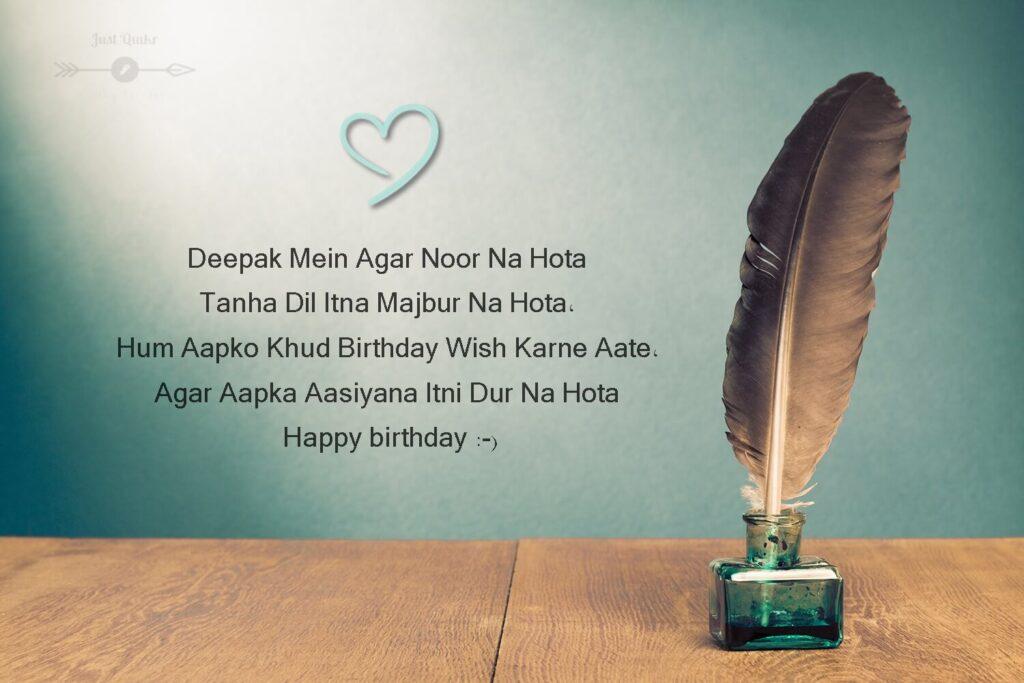 Happy Birthday Cake HD Pics Images with Shayari Sayings for Love