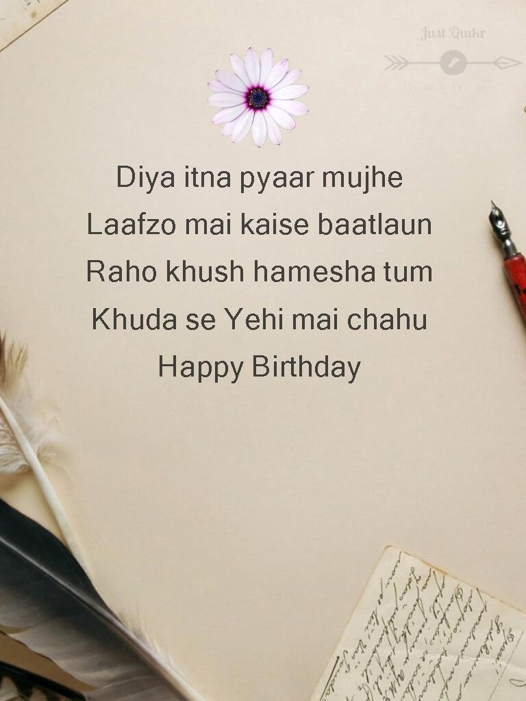 Happy Birthday Cake HD Pics Images with Shayari Sayings for Love in Hindi