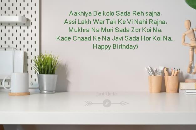 Happy Birthday Cake HD Pics Images with Shayari Sayings for Love in Punjabi