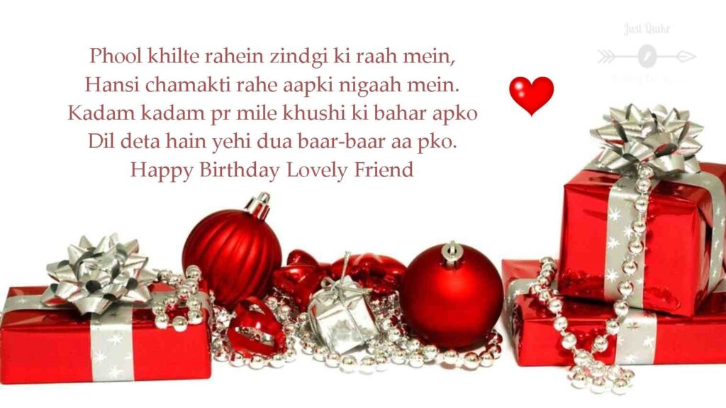 Happy Birthday Cake HD Pics Images with Shayari Sayings for Lovely Friend
