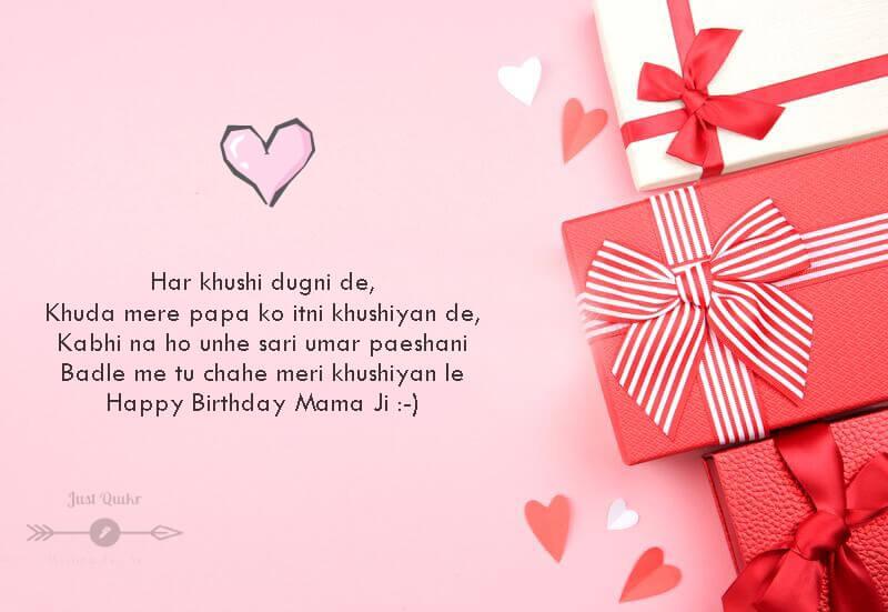 Happy Birthday Cake HD Pics Images with Shayari Sayings for Mama Ji