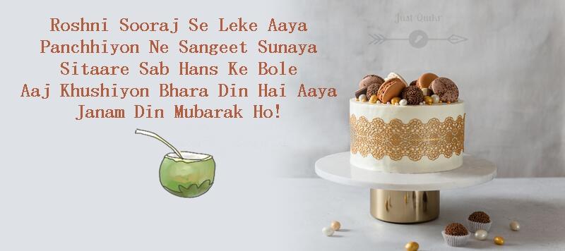 Happy Birthday Cake HD Pics Images with Shayari Sayings for Massi Ji