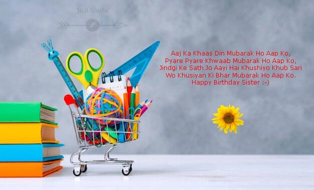 Happy Birthday Cake HD Pics Images with Shayari Sayings for Sister in Hindi