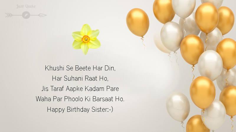 Happy Birthday Cake HD Pics Images with Shayari Sayings for Sister in Hindi Happy Birthday Cake HD Pics Images with Shayari Sayings for Sister in Hindi