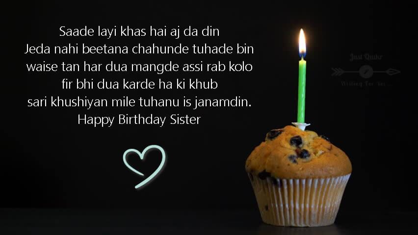 Happy Birthday Cake HD Pics Images with Shayari Sayings for Sister in Punjabi