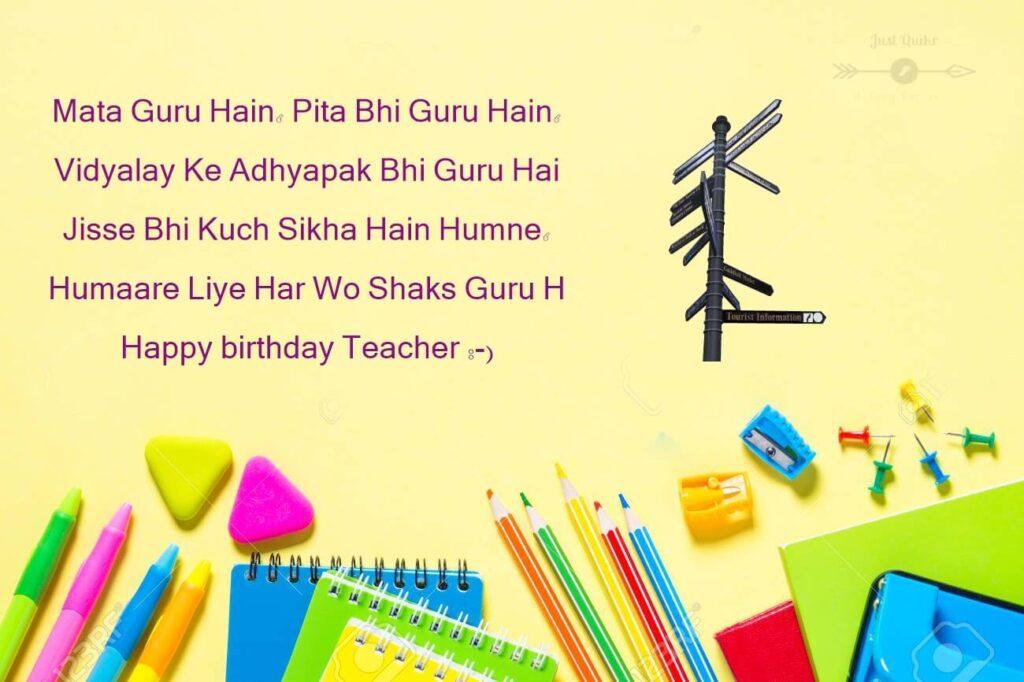 Happy Birthday Cake HD Pics Images with Shayari Sayings for Teacher