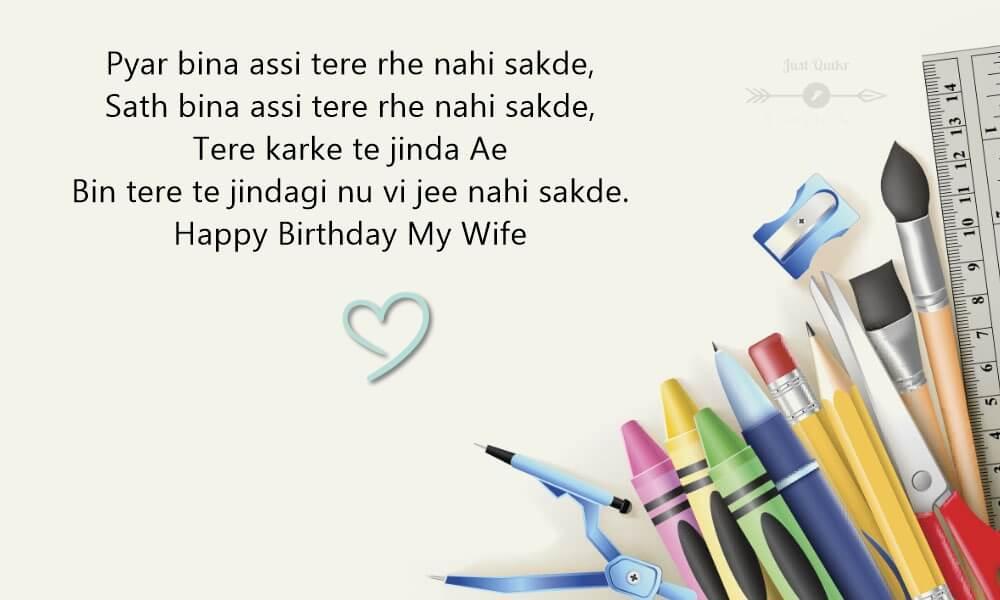 Happy Birthday Cake HD Pics Images with Shayari Sayings for Wife in Punjabi