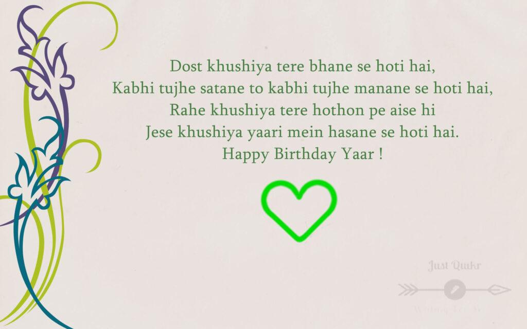 Happy Birthday Cake HD Pics Images with Shayari Sayings for Yaar