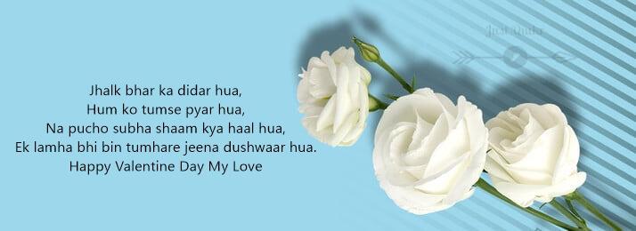 Valentine Day Shayari Pics Images for Boyfriend