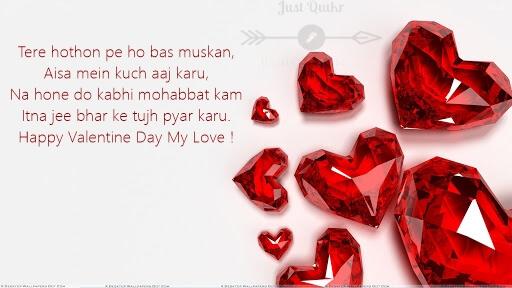 Valentine Day Shayari Pics Images for Girlfriend