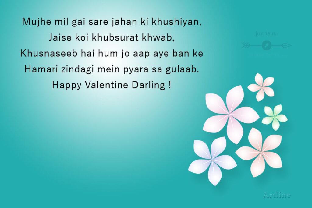 Valentine Day Shayari Pics Images for Husband