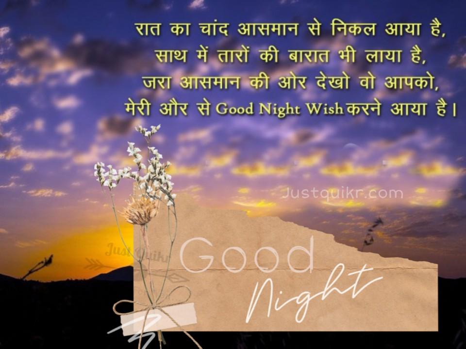 Good Night HD Pics Images For Bhabhi Ji