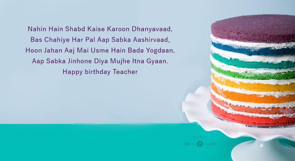 Happy Birthday Cake HD Pic Image with Shayari Saying for Teacher