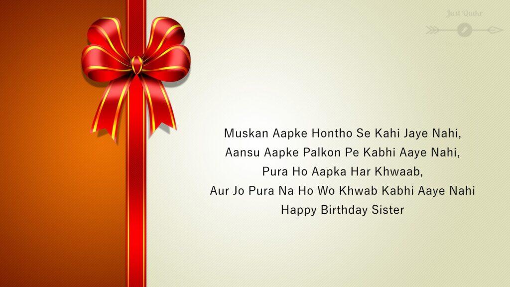 Happy Birthday Cake HD Pic Images with Shayari Saying for Sister in Hindi