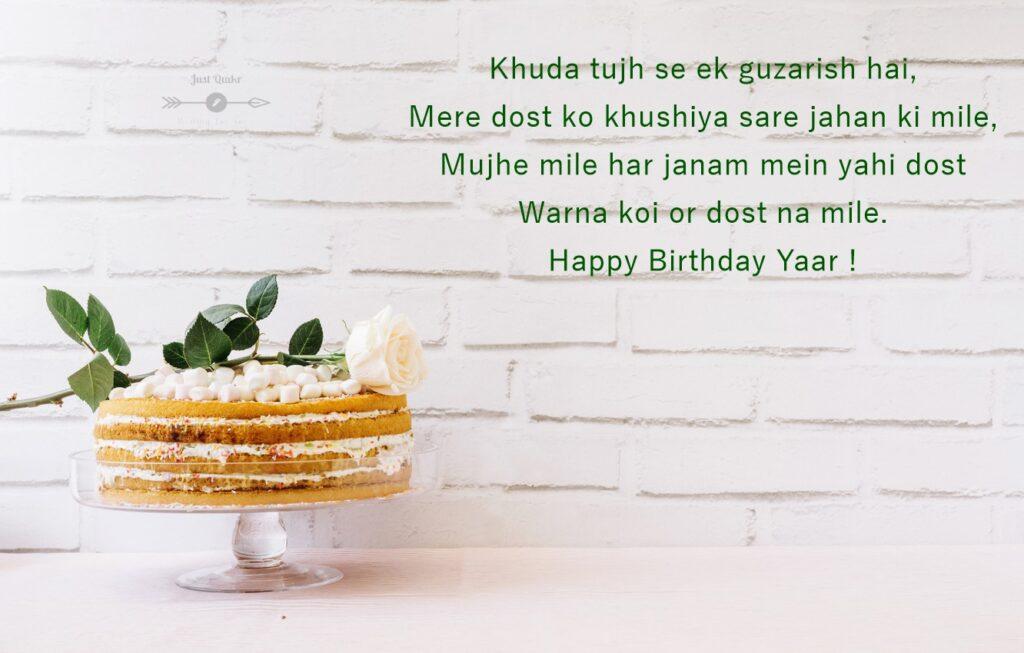 Happy Birthday Cake HD Pics Image with Shayari Saying for Yaar